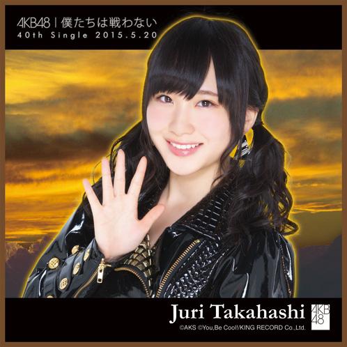AKB48 僕たちは戦わない 推しタオル 高橋朱里