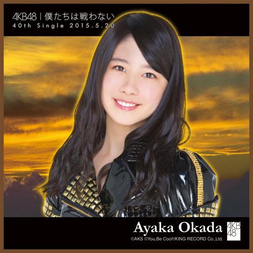 AKB48 僕たちは戦わない 推しタオル 岡田彩花