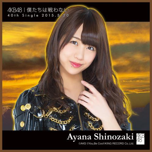 AKB48 僕たちは戦わない 推しタオル 篠崎彩奈