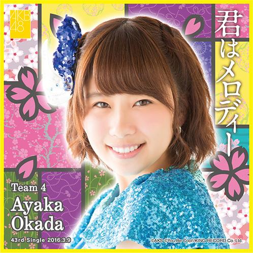 AKB48 君はメロディー 推しタオル 岡田 彩花