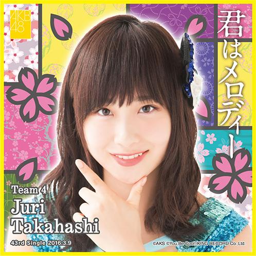 AKB48 君はメロディー 推しタオル 高橋 朱里