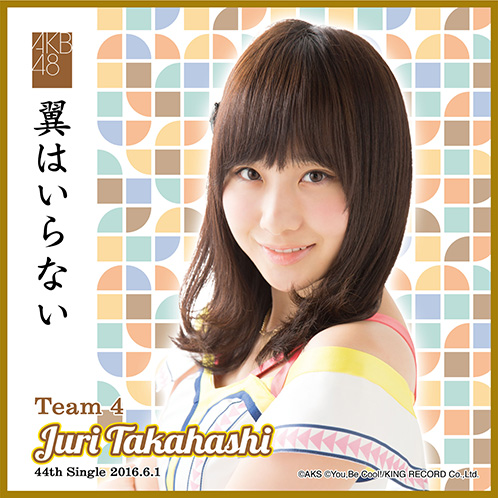 AKB48 翼はいらない 推しタオル 高橋 朱里