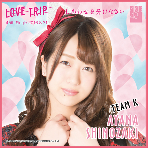 AKB48 LOVE TRIP / しあわせを分けなさい 推しタオル 篠崎 彩奈