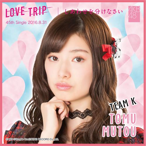 AKB48 LOVE TRIP / しあわせを分けなさい 推しタオル 武藤 十夢
