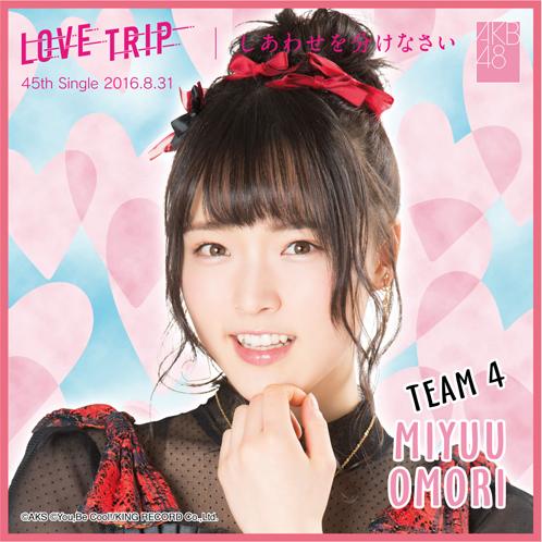 AKB48 LOVE TRIP / しあわせを分けなさい 推しタオル 大森 美優