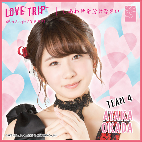 AKB48 LOVE TRIP / しあわせを分けなさい 推しタオル 岡田 彩花