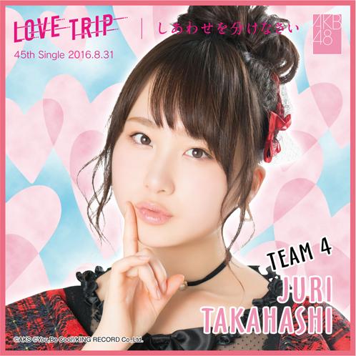 AKB48 LOVE TRIP / しあわせを分けなさい 推しタオル 高橋 朱里