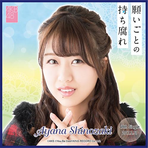 AKB48 願いごとの持ち腐れ 推しタオル 篠崎彩奈