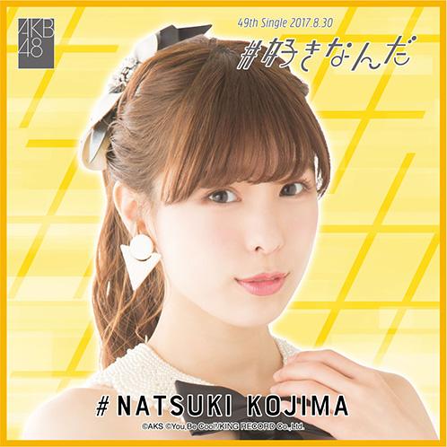 AKB48 #好きなんだ 推しタオル 小嶋菜月