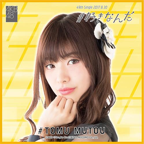 AKB48 #好きなんだ 推しタオル 武藤十夢