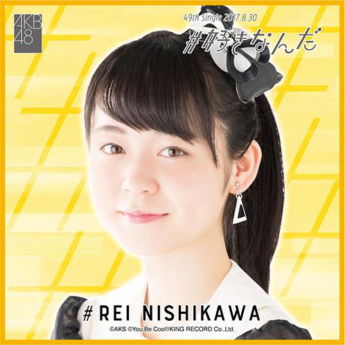 AKB48 #好きなんだ 推しタオル 西川怜