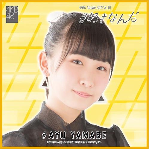 AKB48 #好きなんだ 推しタオル 山邊歩夢