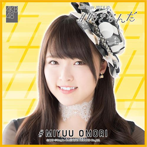 AKB48 #好きなんだ 推しタオル 大森美優