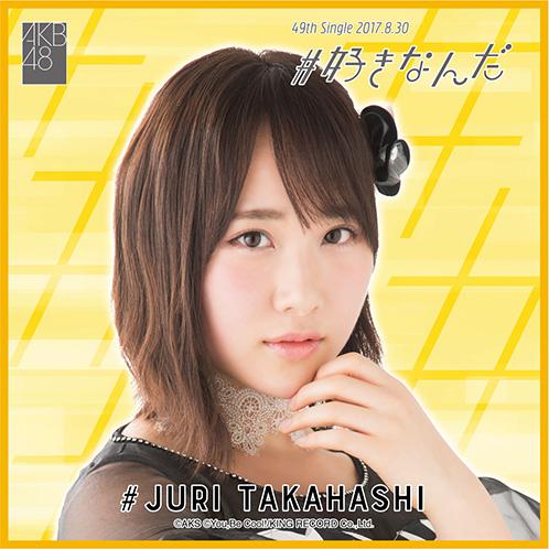 AKB48 #好きなんだ 推しタオル 高橋朱里