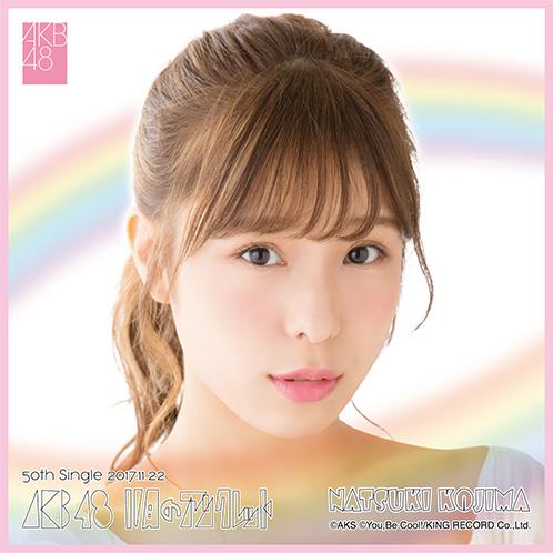 AKB48 11月のアンクレット 推しタオル 小嶋菜月