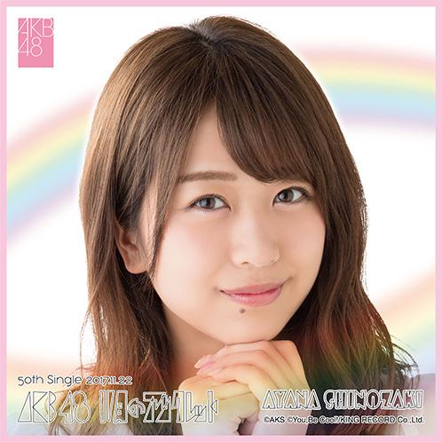 AKB48 11月のアンクレット 推しタオル 篠崎彩奈