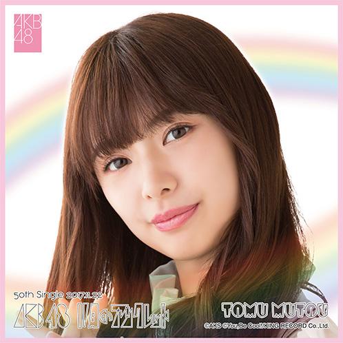 AKB48 11月のアンクレット 推しタオル 武藤十夢