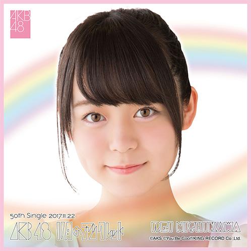 AKB48 11月のアンクレット 推しタオル 西川怜