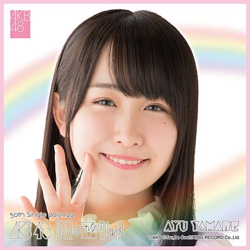 AKB48 11月のアンクレット 推しタオル 山邊歩夢