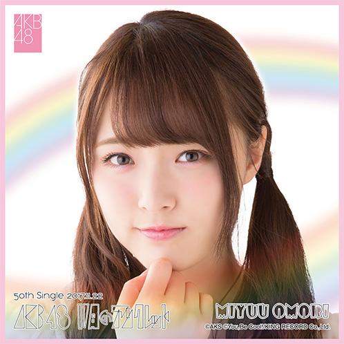AKB48 11月のアンクレット 推しタオル 大森美優