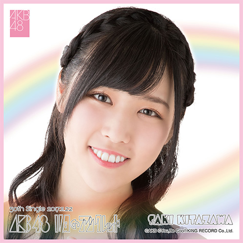 AKB48 11月のアンクレット 推しタオル 北澤早紀
