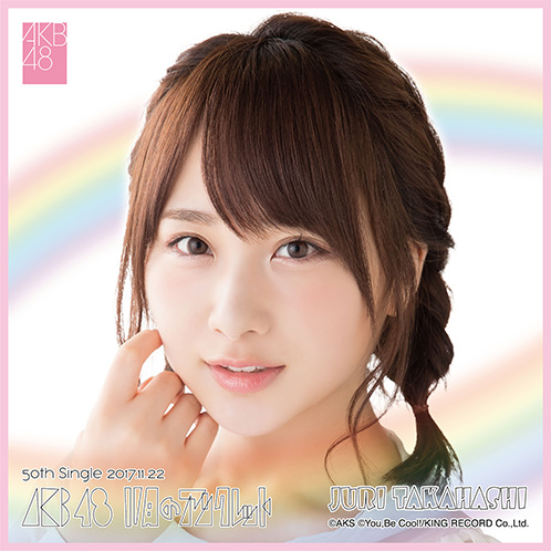 AKB48 11月のアンクレット 推しタオル 高橋朱里