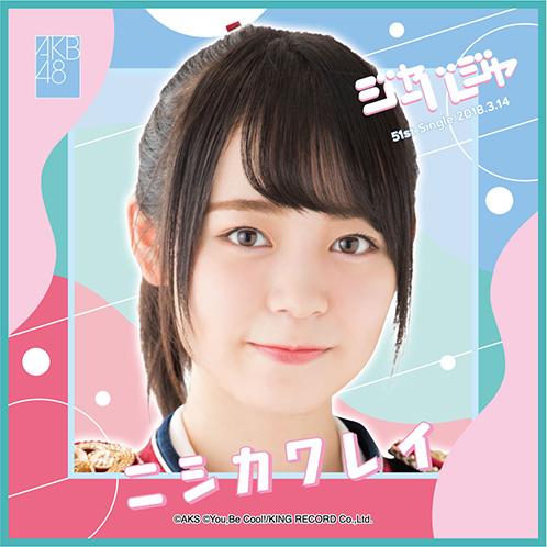 AKB48 ジャーバージャ 推しタオル 西川怜