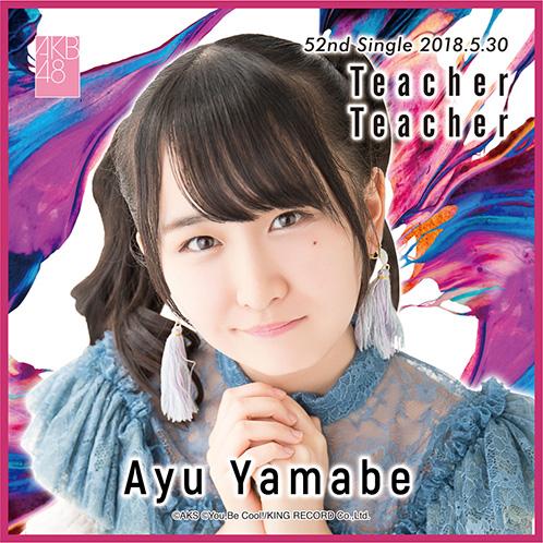 AKB48 Teacher Teacher 推しタオル 山邊歩夢