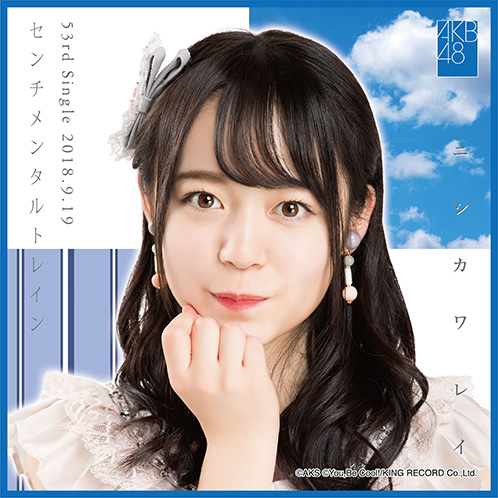 AKB48 センチメンタルトレイン 推しタオル 西川怜