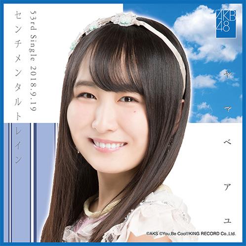 AKB48 センチメンタルトレイン 推しタオル 山邊歩夢