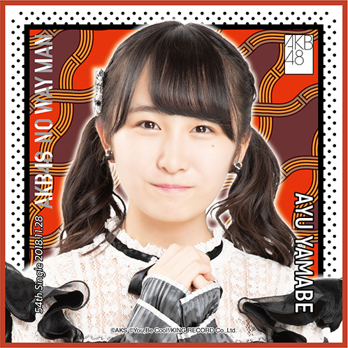 AKB48 NO WAY MAN 推しタオル 山邊歩夢