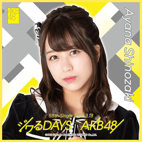 AKB48 ジワるDAYS 推しタオル 篠崎彩奈