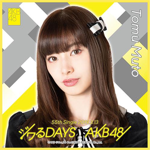 AKB48 ジワるDAYS 推しタオル 武藤十夢