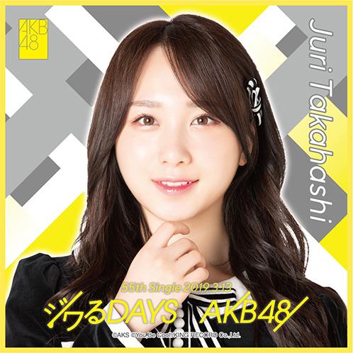 AKB48 ジワるDAYS 推しタオル 高橋朱里
