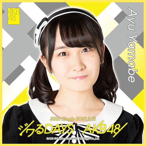 AKB48 ジワるDAYS 推しタオル 山邊歩夢