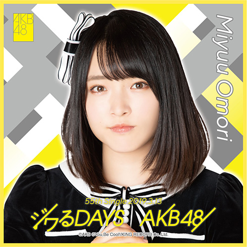 AKB48 ジワるDAYS 推しタオル 大森美優