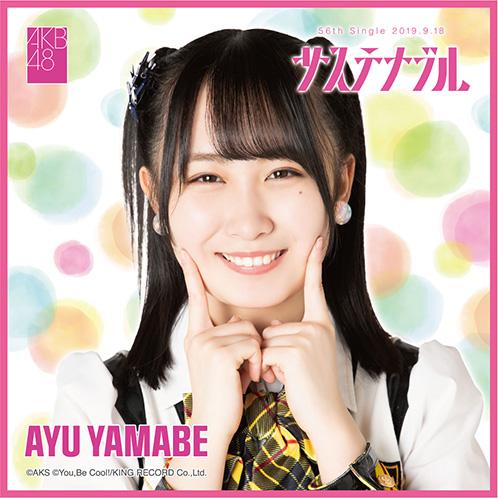 AKB48 サステナブル 推しタオル 山邊歩夢