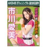 AKB48 37thシングル選抜総選挙 クリアファイル 市川 愛美