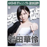 AKB48 37thシングル選抜総選挙 クリアファイル 岩田 華怜