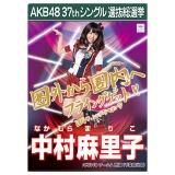 AKB48 37thシングル選抜総選挙 クリアファイル 中村 麻里子