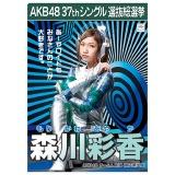 AKB48 37thシングル選抜総選挙 クリアファイル 森川 彩香