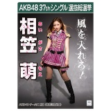 AKB48 37thシングル選抜総選挙 クリアファイル 相笠 萌