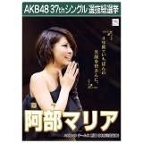 AKB48 37thシングル選抜総選挙 クリアファイル 阿部 マリア