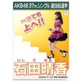 AKB48 37thシングル選抜総選挙 クリアファイル 石田 晴香