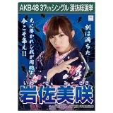 AKB48 37thシングル選抜総選挙 クリアファイル 岩佐 美咲