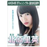AKB48 37thシングル選抜総選挙 クリアファイル 北原 里英