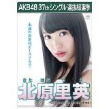 AKB48 37thシングル選抜総選挙 クリアファイル 北原 里英