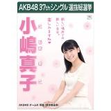 AKB48 37thシングル選抜総選挙 クリアファイル 小嶋 真子