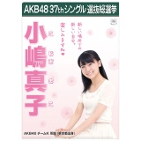 AKB48 37thシングル選抜総選挙 クリアファイル 小嶋 真子