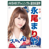 AKB48 37thシングル選抜総選挙 クリアファイル 永尾 まりや